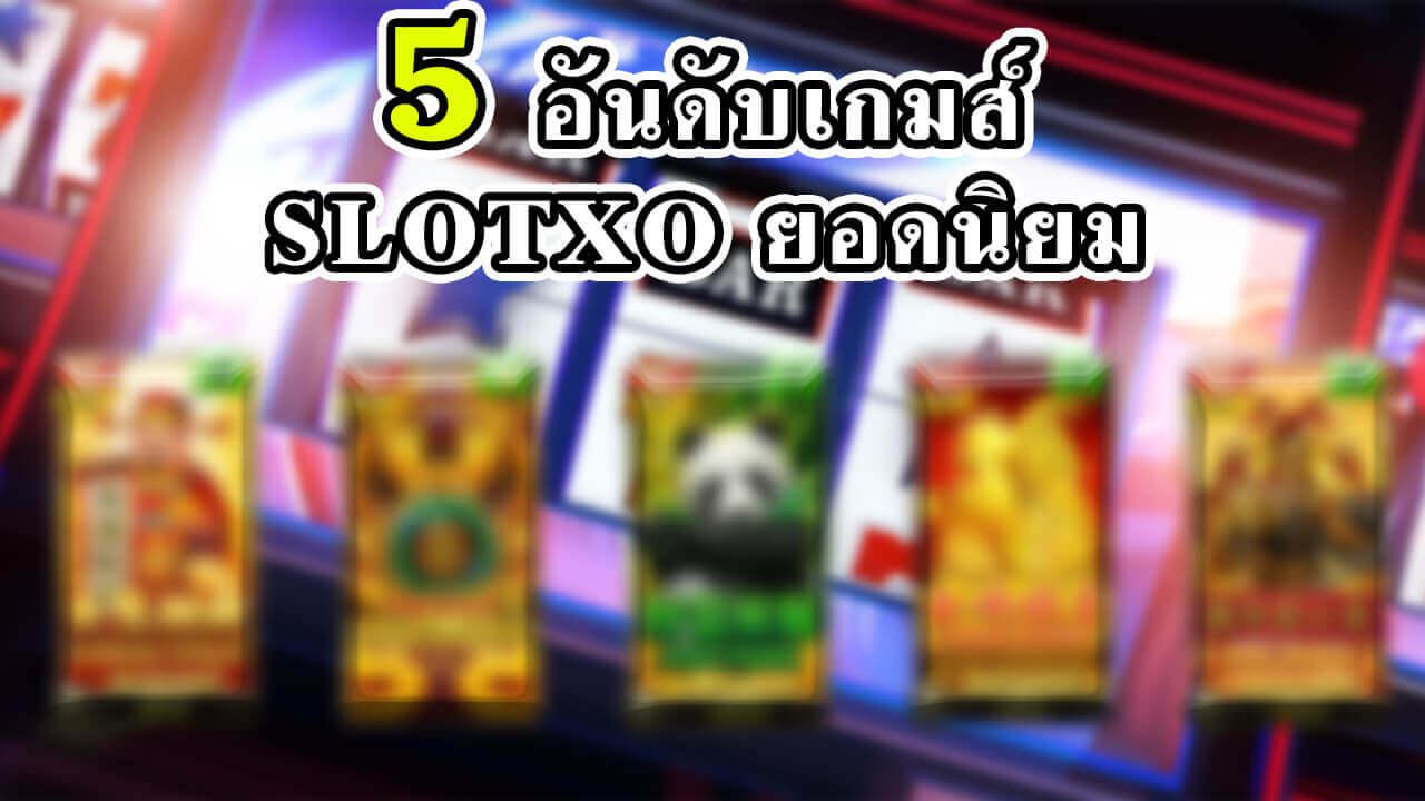 5 อันดับเกมส์ SLOTXO ยอดนิยม-1