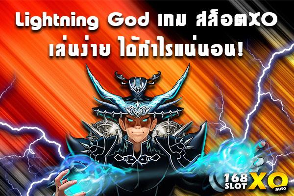 Lightning God เกม สล็อตXO เล่นง่าย ได้กำไรแน่นอน! สล็อต สล็อตออนไลน์ เกมสล็อต เกมสล็อตออนไลน์ สล็อตXO Slotxo Slot ทดลองเล่นสล็อต ทดลองเล่นฟรี ทางเข้าslotxo