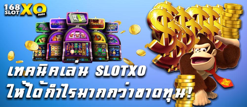 เทคนิคเล่น SLOTXO ให้ได้กำไรมากกว่าขาดทุน! สล็อต สล็อตออนไลน์ เกมสล็อต เกมสล็อตออนไลน์ สล็อตXO Slotxo Slot ทดลองเล่นสล็อต ทดลองเล่นฟรี ทางเข้าslotxo