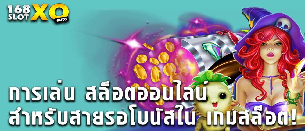 การเล่น สล็อตออนไลน์ สำหรับสายรอโบนัสใน เกมสล็อต! สล็อต สล็อตออนไลน์ เกมสล็อต เกมสล็อตออนไลน์ สล็อตXO Slotxo Slot ทดลองเล่นสล็อต ทดลองเล่นฟรี ทางเข้าslotxo