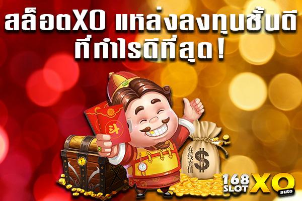 สล็อตXO แหล่งลงทุนชั้นดี ที่กำไรดีที่สุด! สล็อต สล็อตออนไลน์ เกมสล็อต เกมสล็อตออนไลน์ สล็อตXO Slotxo Slot ทดลองเล่นสล็อต ทดลองเล่นฟรี ทางเข้าslotxo