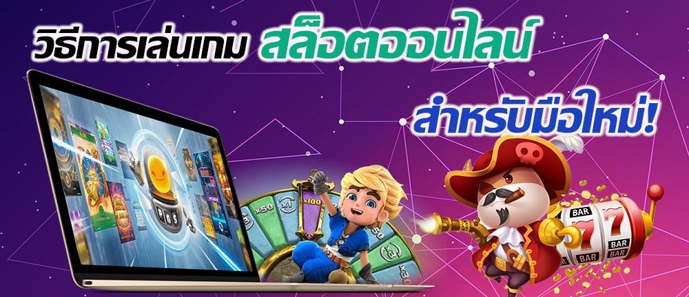 วิธีการเล่น เกมสล็อตออนไลน์ สำหรับมือใหม่ สล็อต สล็อตออนไลน์ เกมสล็อต เกมสล็อตออนไลน์ สล็อตXO Slotxo Slot ทดลองเล่นสล็อต ทดลองเล่นฟรี ทางเข้าslotxo
