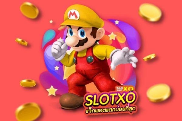 ปั่น สล็อต ให้ปังได้ตังจาก SLOTXO แน่! สล็อต สล็อตออนไลน์ เกมสล็อต เกมสล็อตออนไลน์ สล็อตXO Slotxo Slot ทดลองเล่นสล็อต ทดลองเล่นฟรี ทางเข้าslotxo