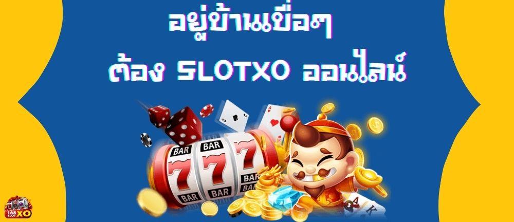 อยู่บ้านเบื่อๆ ต้อง SLOTXO ออนไลน์ slot slotxo เกมสล็อต เกมสล็อตออนไลน์ ทดลองเล่นสล็อต ทางเข้าเล่นสล็อต สมัครสมาชิกสล็อต เกมslotxo